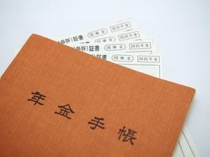 年金手帳と支払い用紙の写真素材 [FYI01264712]