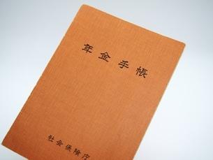 年金手帳の写真素材 [FYI01264713]