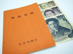 3種類のお札と年金手帳の写真素材 [FYI01264715]