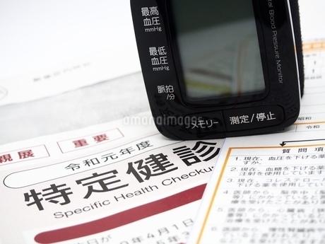 血圧計と特定健診3の写真素材 [FYI01264720]
