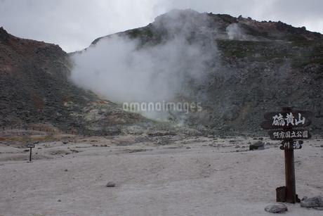 川湯硫黄山の写真素材 [FYI01264786]