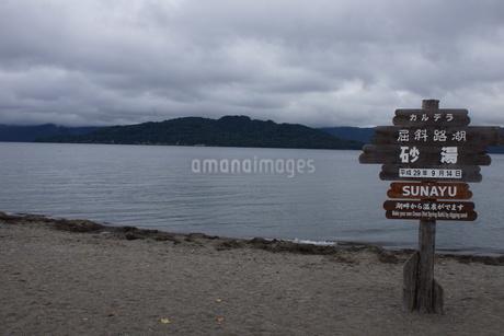 屈斜路湖 砂湯の写真素材 [FYI01264795]