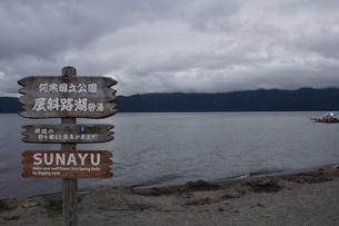 屈斜路湖 砂湯の写真素材 [FYI01264801]