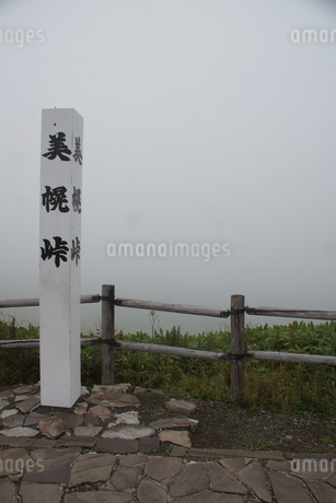 霧の美幌峠の写真素材 [FYI01264804]