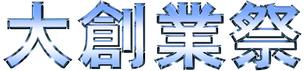 メタルロゴ のイラスト素材 [FYI01266481]