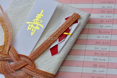 ご祝儀袋の写真素材 [FYI01268059]
