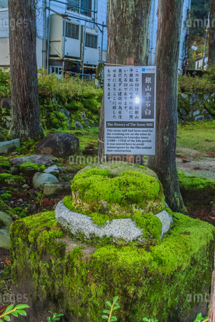 大湯温泉の銀山平石臼の写真素材 [FYI01272301]