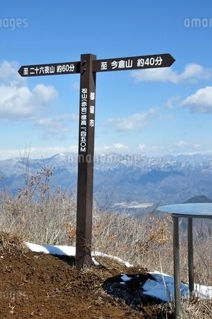今倉山 赤岩山頂の写真素材 [FYI01292532]