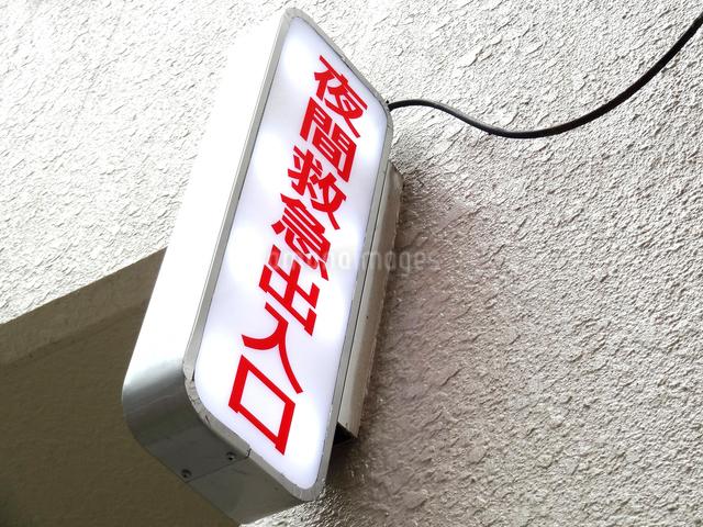病院の夜間救急出入口の看板の写真素材 [FYI01328790]