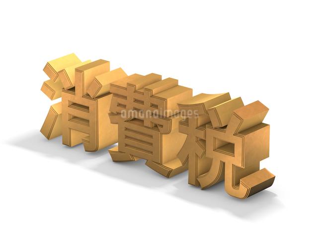 立体文字/消費税のイラスト素材 [FYI01360094]
