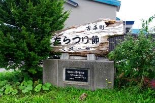 たらつり節発祥の地の碑の写真素材 [FYI01363555]