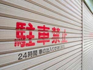 駐車禁止と書かれたシャッターの写真素材 [FYI01364620]