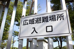 都会の広域避難場所入り口のサインの写真素材 [FYI01367866]