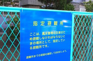災害時の指定避難場所の案内板の写真素材 [FYI01369532]