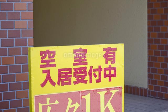 マンションの入居受付の看板の写真素材 [FYI01369846]