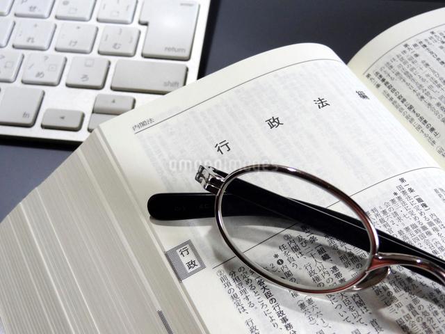 六法全書の行政法のページと眼鏡の写真素材 [FYI01380100]