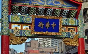 中華街・朱雀門の写真素材 [FYI01383723]