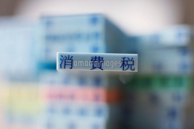 消費税のゴム印の写真素材 [FYI01391118]