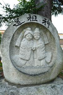 道祖神の写真素材 [FYI01425717]