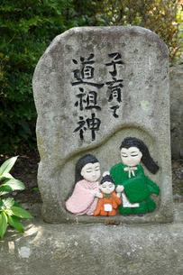 道祖神の写真素材 [FYI01426254]