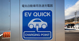 EV充電スタンドの写真素材 [FYI01452074]