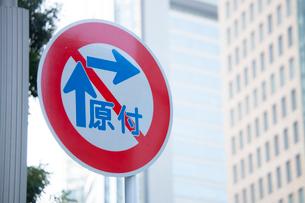 原動機付自転車車の右折方法(小回り)の標識の写真素材 [FYI01453335]