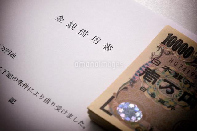 金銭借用書と札束の写真素材 [FYI01453625]