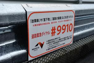 ネクスコ中日本の道路緊急ダイヤルの看板の写真素材 [FYI01464327]