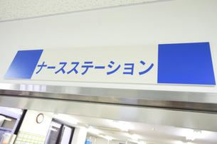 病院イメージの写真素材 [FYI01465298]