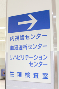 病院イメージの写真素材 [FYI01465477]