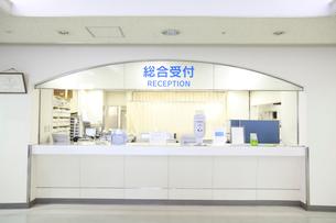 病院受付イメージの写真素材 [FYI01465493]