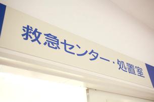 病院イメージの写真素材 [FYI01466305]
