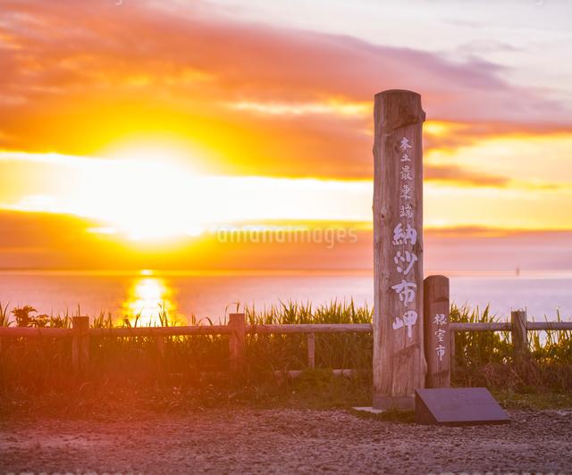 北海道 根室市点景  納沙布岬の日の出の写真素材 [FYI01471614]