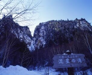 流星の滝冬景色 層雲峡の写真素材 [FYI01471615]