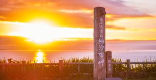 北海道 根室市点景  納沙布岬の日の出の写真素材 [FYI01472211]