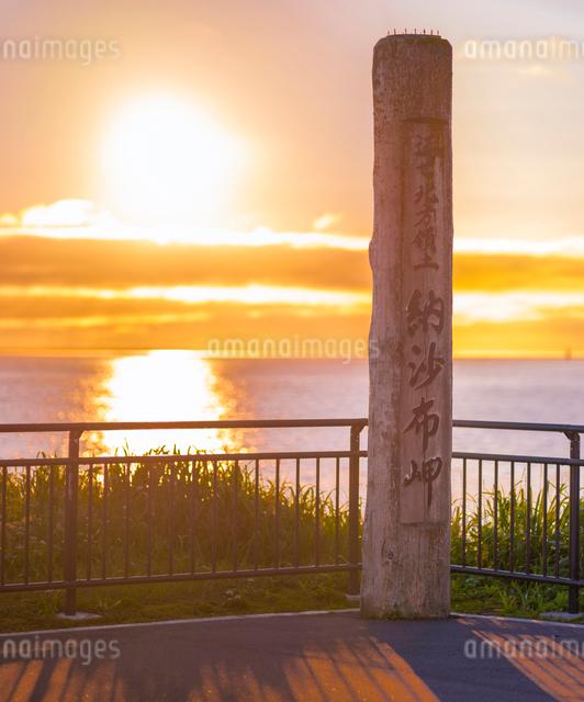 北海道 根室市点景  納沙布岬の日の出の写真素材 [FYI01472419]