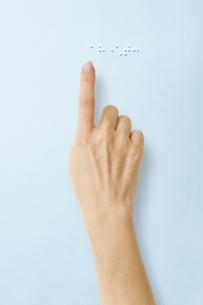 ありがとうと書いてある点字を指差す右手の写真素材 [FYI01476768]