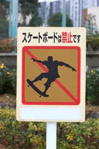 スケートボード禁止の標識の写真素材 [FYI01476986]