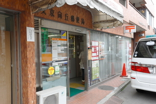 文京向丘郵便局の写真素材 [FYI01477052]