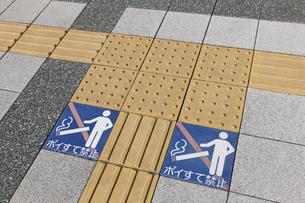 タバコポイ捨て禁止と盲人用案内タイルの写真素材 [FYI01477118]
