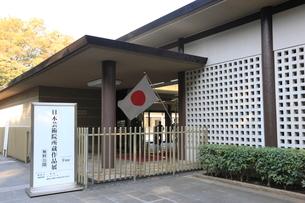 日本芸術院会館の写真素材 [FYI01477134]