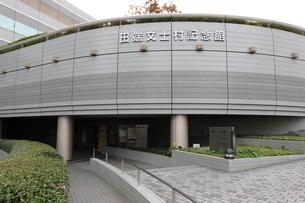 田端文士村記念館の写真素材 [FYI01477256]