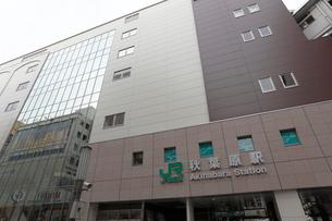 JR秋葉原駅電気街口の写真素材 [FYI01477391]