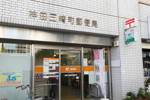 神田三崎町郵便局の写真素材 [FYI01477430]