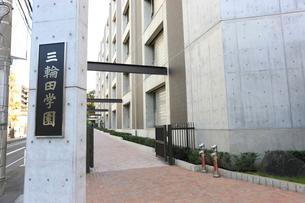 三輪田学園の写真素材 [FYI01477433]