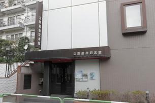立原道造記念館の写真素材 [FYI01477439]