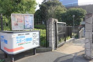 秩父宮記念スポーツ博物館の写真素材 [FYI01477511]