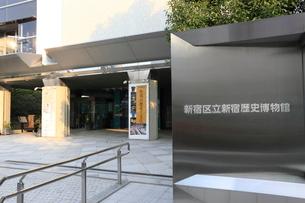 区立新宿歴史博物館の写真素材 [FYI01477525]