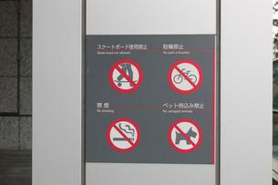 施設内の禁止事項の案内の写真素材 [FYI01477534]