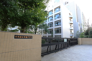 千代田女学園の写真素材 [FYI01477579]